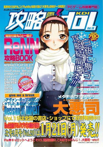 Kouryaku Dennou idol Vol.19 (February 2002) ad