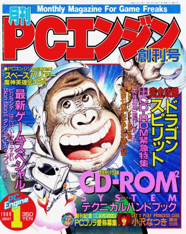 Gekkan PC Engine Issue 01 (January 1989)