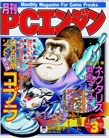 Gekkan PC Engine Issue 03 (March 1989)