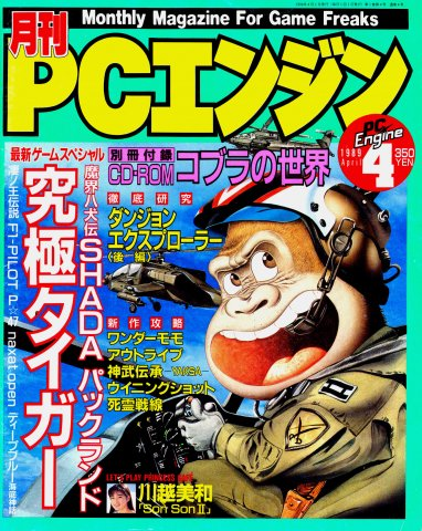 Gekkan PC Engine Issue 04 (April 1989)