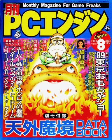 Gekkan PC Engine Issue 08 (August 1989)
