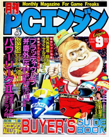 Gekkan PC Engine Issue 09 (September 1989)