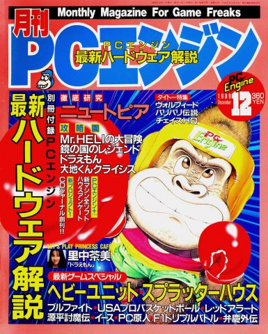 Gekkan PC Engine Issue 12 (December 1989)