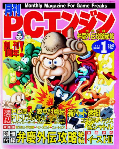 Gekkan PC Engine Issue 13 (January 1990)