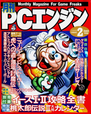 Gekkan PC Engine Issue 14 (February 1990)
