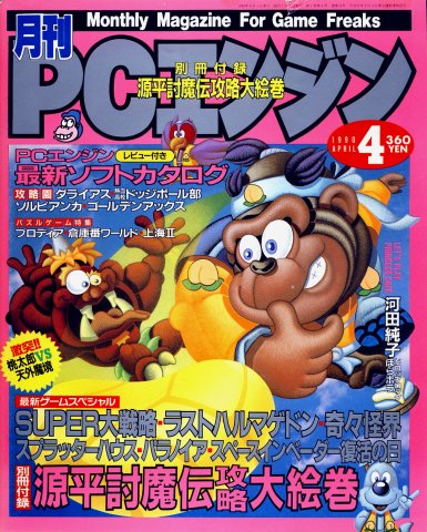 Gekkan PC Engine Issue 16 (April 1990)