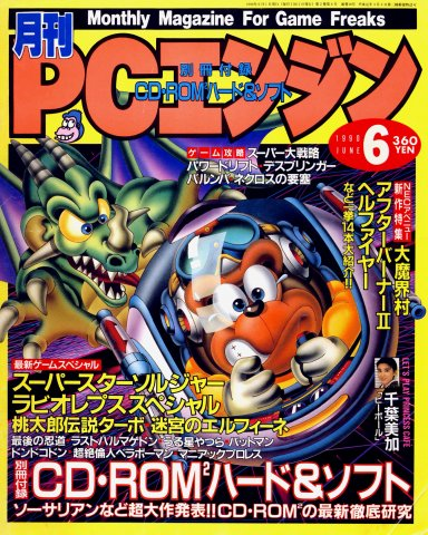 Gekkan PC Engine Issue 18 (June 1990)