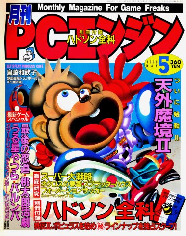 Gekkan PC Engine Issue 17 (May 1990)