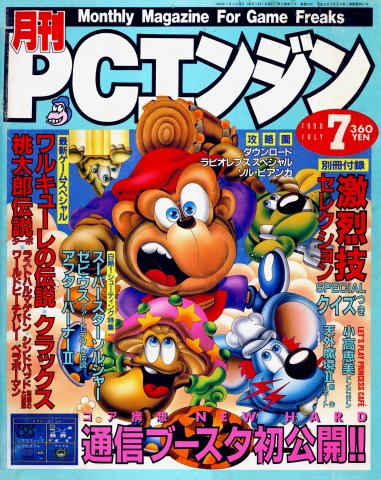Gekkan PC Engine Issue 19 (July 1990)