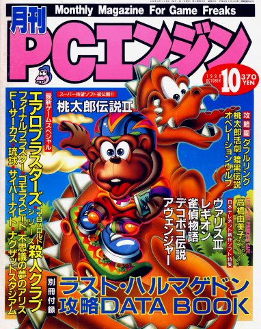 Gekkan PC Engine Issue 22 (October 1990)