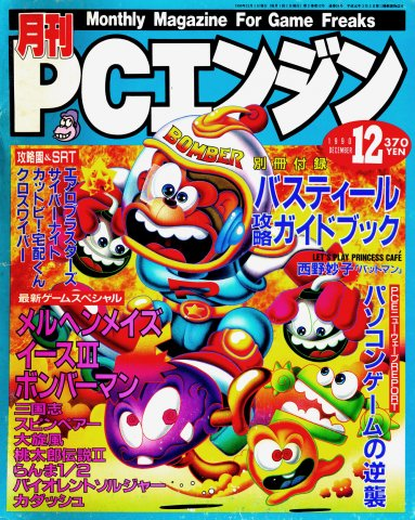 Gekkan PC Engine Issue 24 (December 1990)