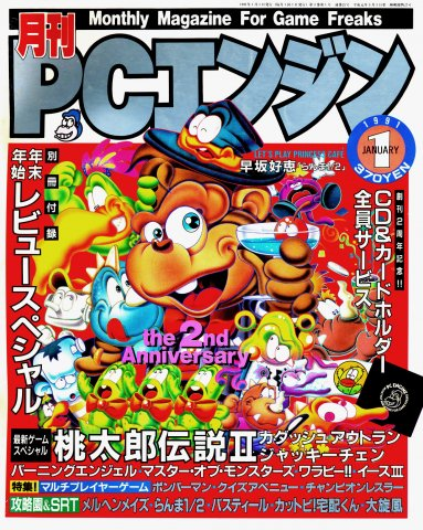 Gekkan PC Engine Issue 25 (January 1991)