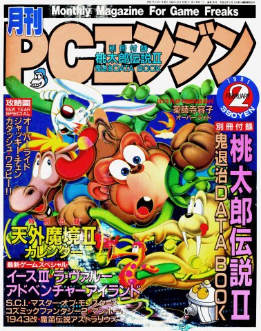 Gekkan PC Engine Issue 26 (February 1991)