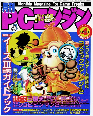 Gekkan PC Engine Issue 28 (April 1991)