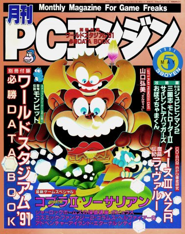 Gekkan PC Engine Issue 29 (May 1991)