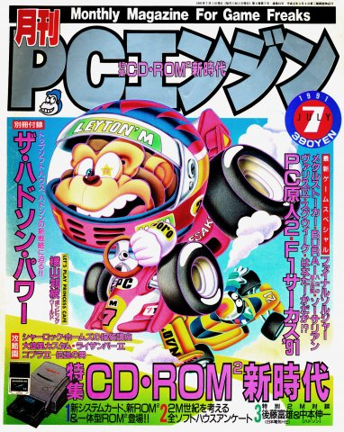 Gekkan PC Engine Issue 31 (July 1991)