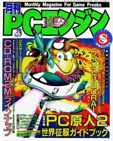 Gekkan PC Engine Issue 32 (August 1991)