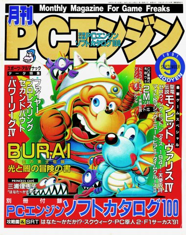 Gekkan PC Engine Issue 33 (September 1991)