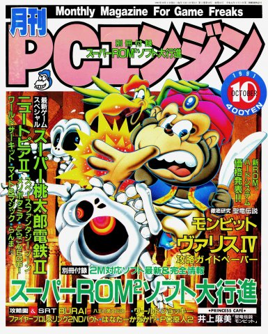 Gekkan PC Engine Issue 34 (October 1991)