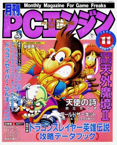 Gekkan PC Engine Issue 35 (November 1991)