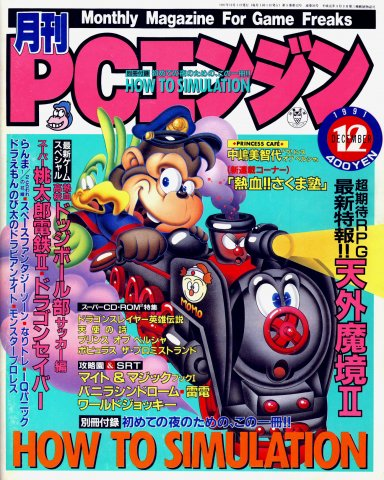 Gekkan PC Engine Issue 36 (December 1991)