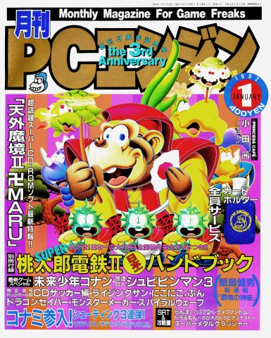 Gekkan PC Engine Issue 37 (January 1992)