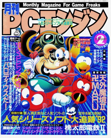 Gekkan PC Engine Issue 38 (February 1992)