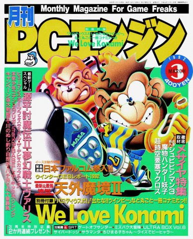 Gekkan PC Engine Issue 39 (March 1992)