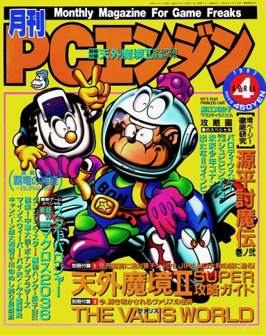 Gekkan PC Engine Issue 40 (April 1992)