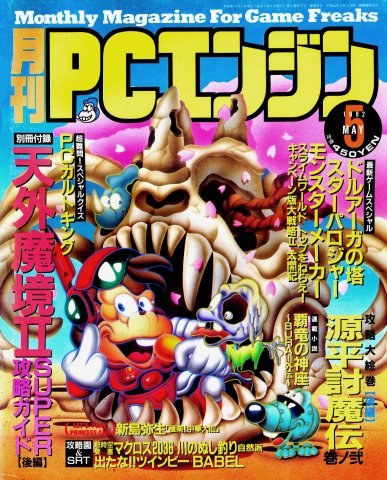 Gekkan PC Engine Issue 41 (May 1992)