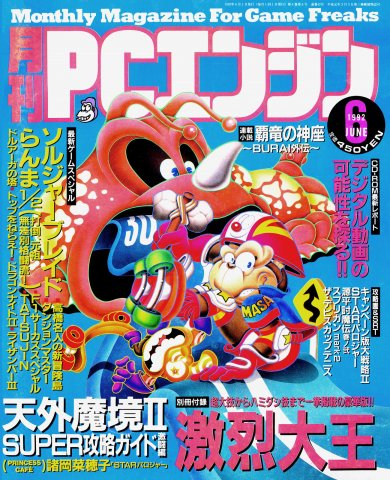 Gekkan PC Engine Issue 42 (June 1992)