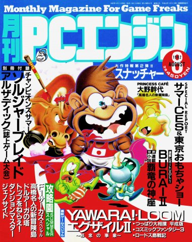 Gekkan PC Engine Issue 44 (August 1992)