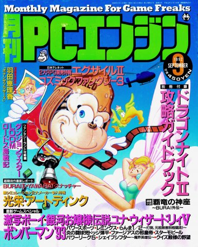 Gekkan PC Engine Issue 45 (September 1992)