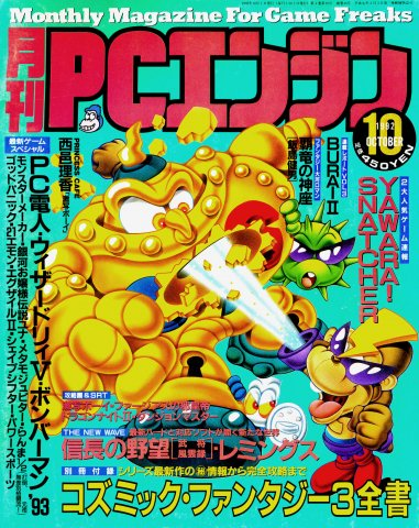 Gekkan PC Engine Issue 46 (October 1992)