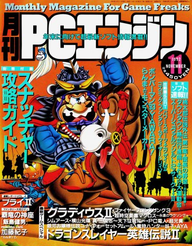 Gekkan PC Engine Issue 47 (November 1992)
