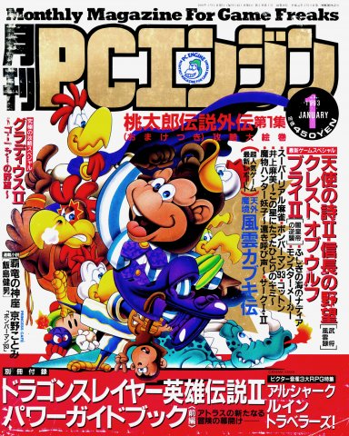 Gekkan PC Engine Issue 49 (January 1993)