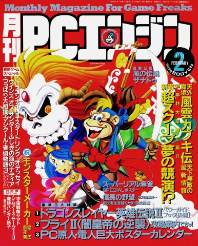 Gekkan PC Engine Issue 50 (February 1993)