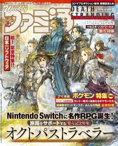 Famitsu 1545 (July 26, 2018)