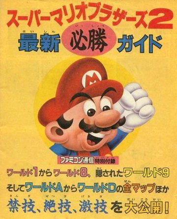 Super Mario Bros. 2 - Saishin Hisshou Guide (Famitsu issue 3 July 18, 1986)