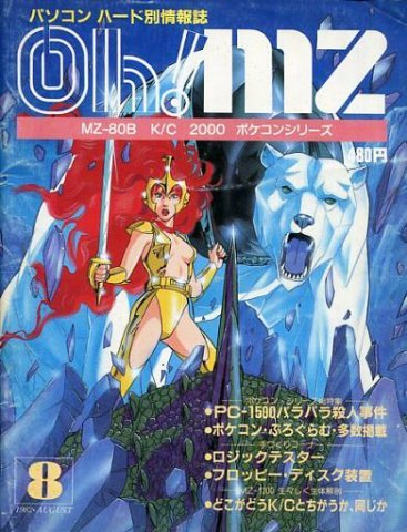 Oh! MZ Issue 03 (August 1982)