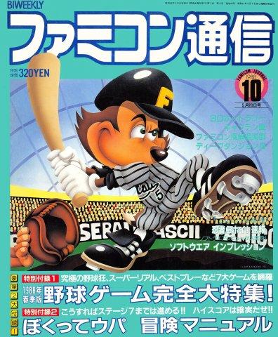 Famitsu 0049 (May 20, 1988)