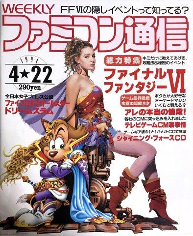 Famitsu 0279 (April 22, 1994)