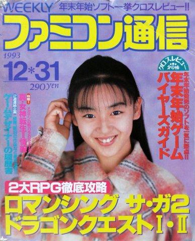 Famitsu 0263 (December 31, 1993)