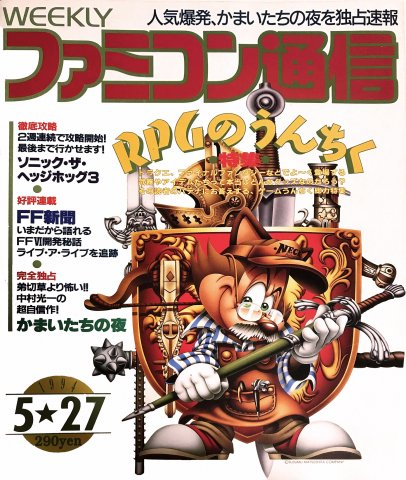 Famitsu 0284 (May 27, 1994)