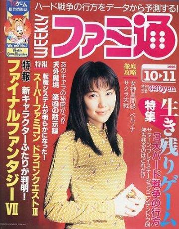 Famitsu 0408 (October 11, 1996)