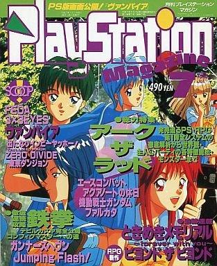 PlayStation Magazine Vol.1 No.07 (July 1995)