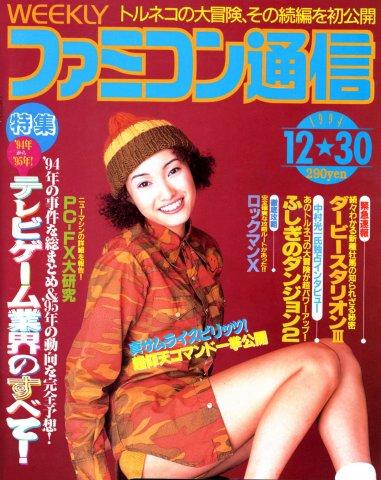Famitsu 0315 (December 30, 1994)