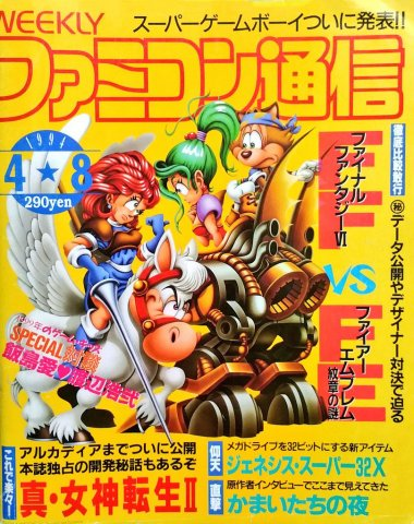 Famitsu 0277 (April 8, 1994)