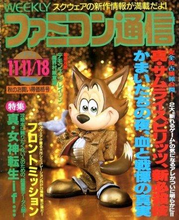 Famitsu 0308/0309 (November 11/18, 1994)