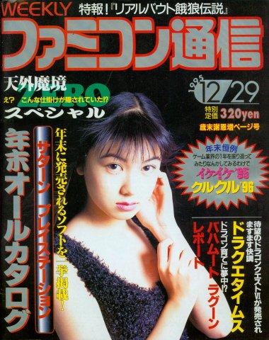 Famitsu 0367 (December 29, 1995)